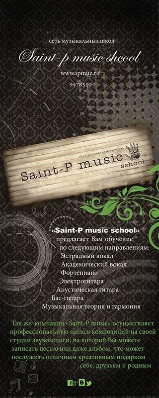 музыкальная школа Saint-P music