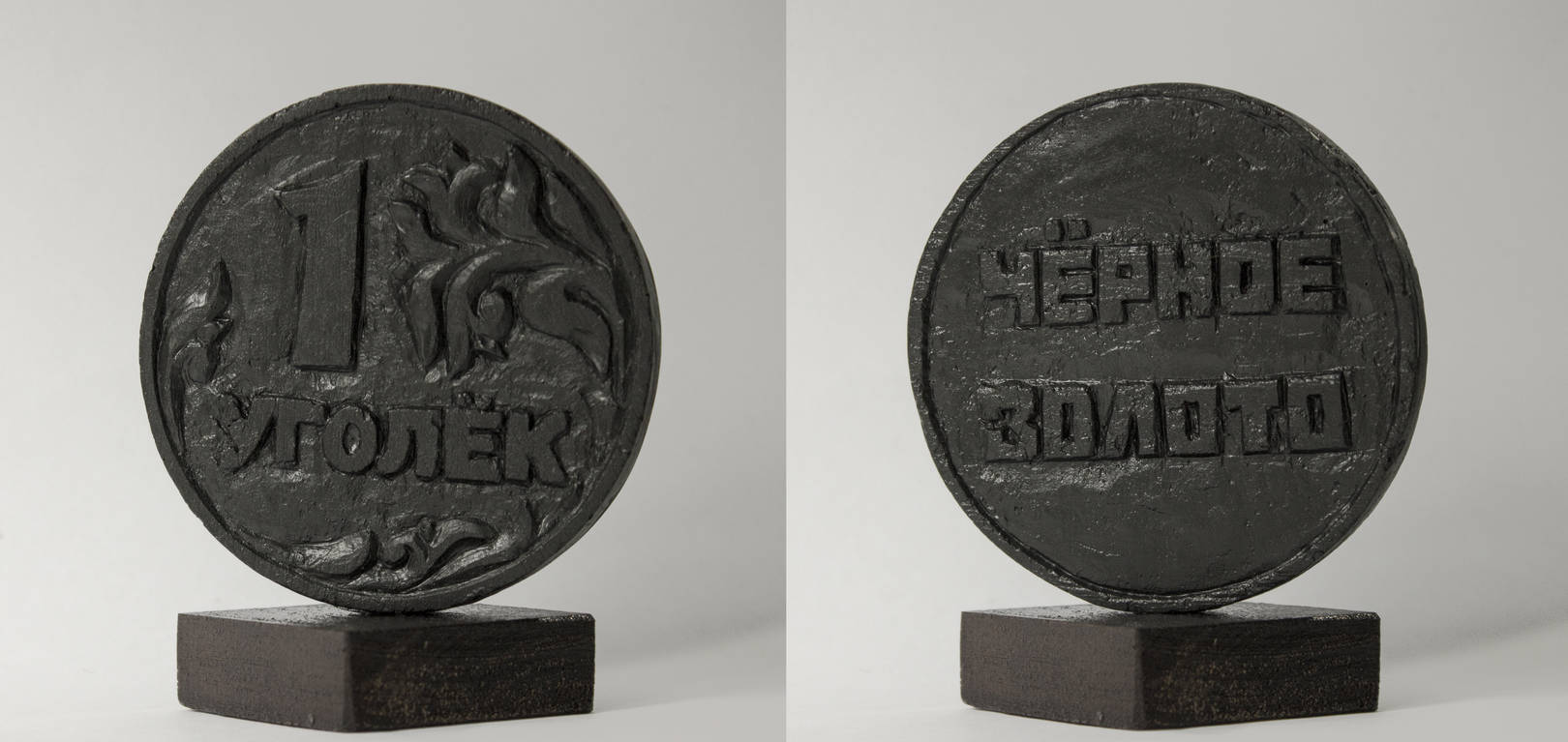 Монета двухсторонняя на подставке. Высота 12 см Материал - уголь
