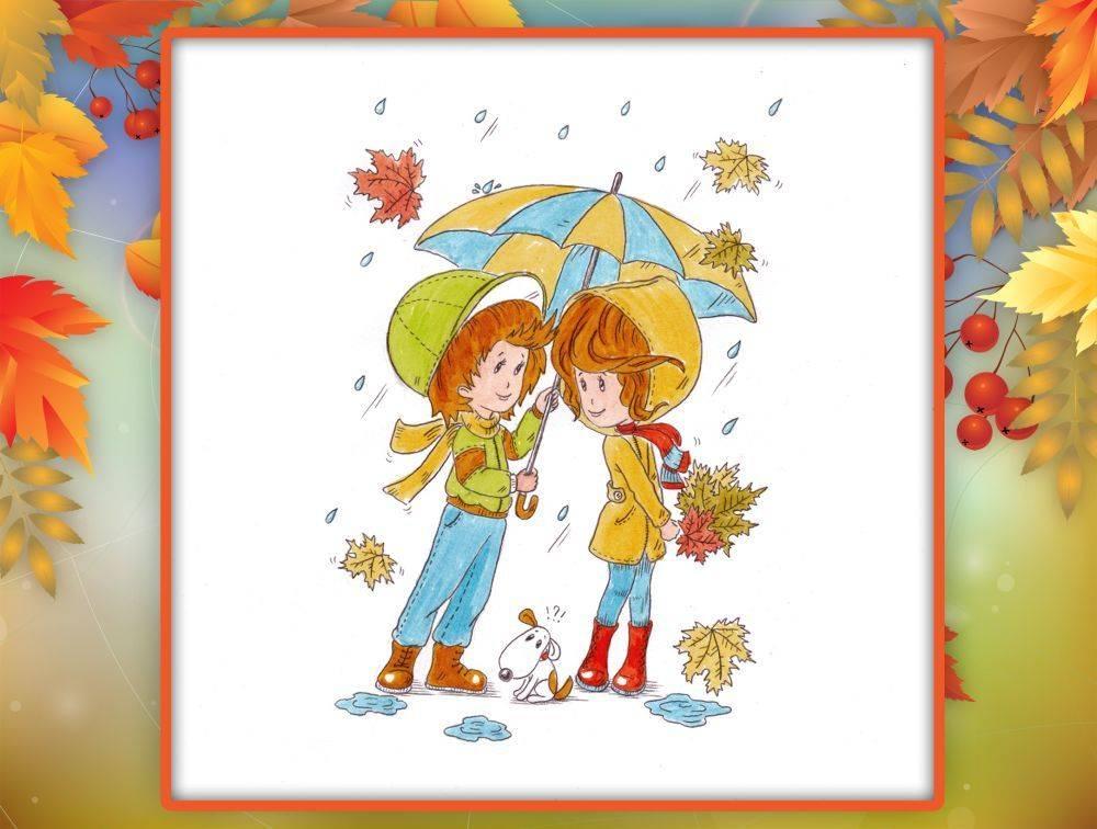 Under the umbrella (под зонтом)