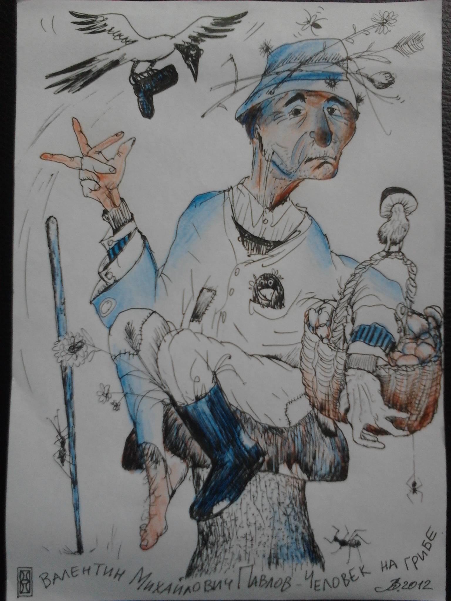 ROVOAM GALLERY-Человек на грибе