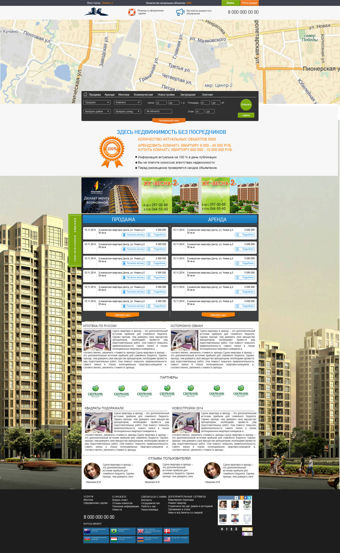 Эскиз веб доски объявлений по недвижимости