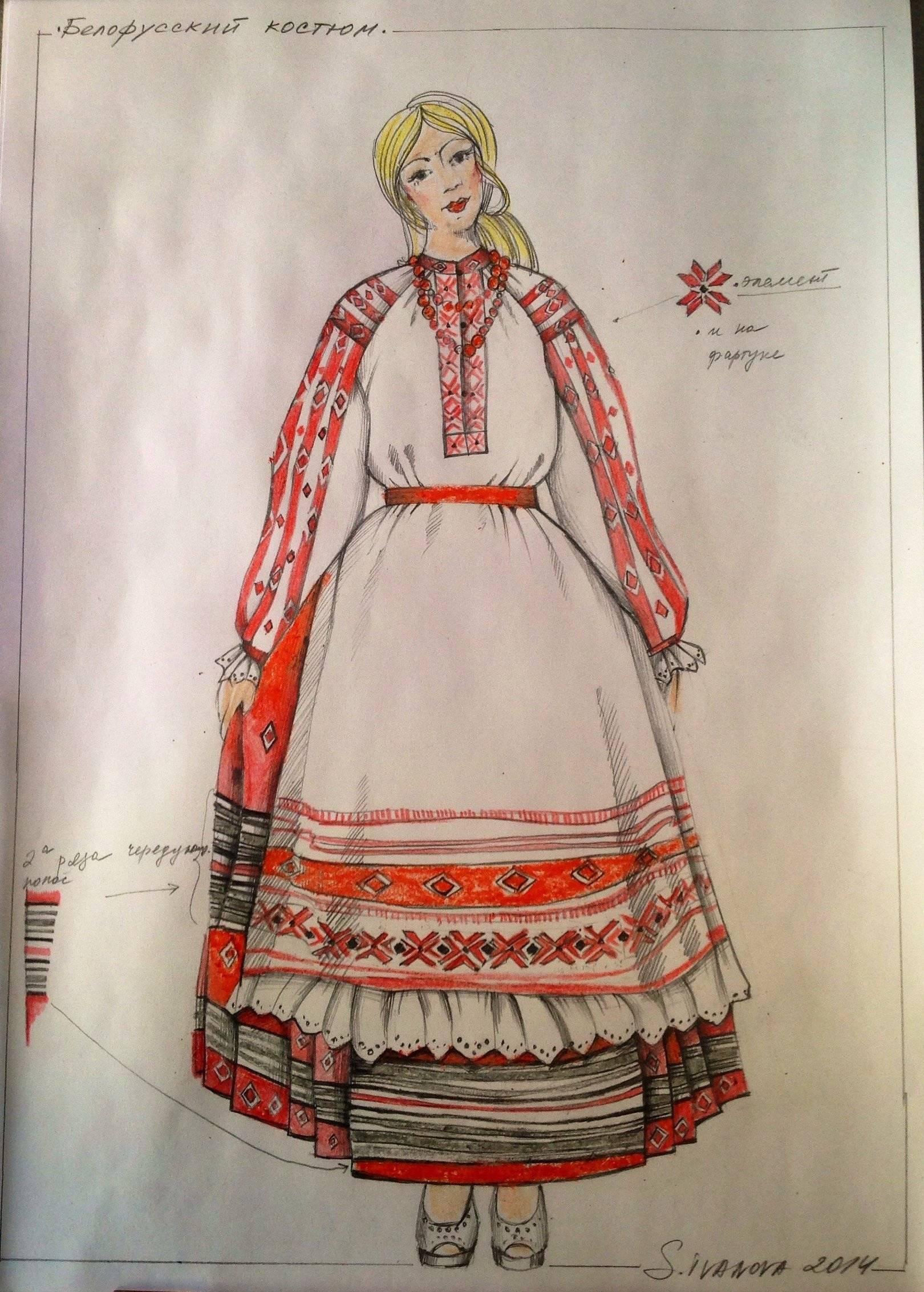 Эскиз белорусского женского костюма