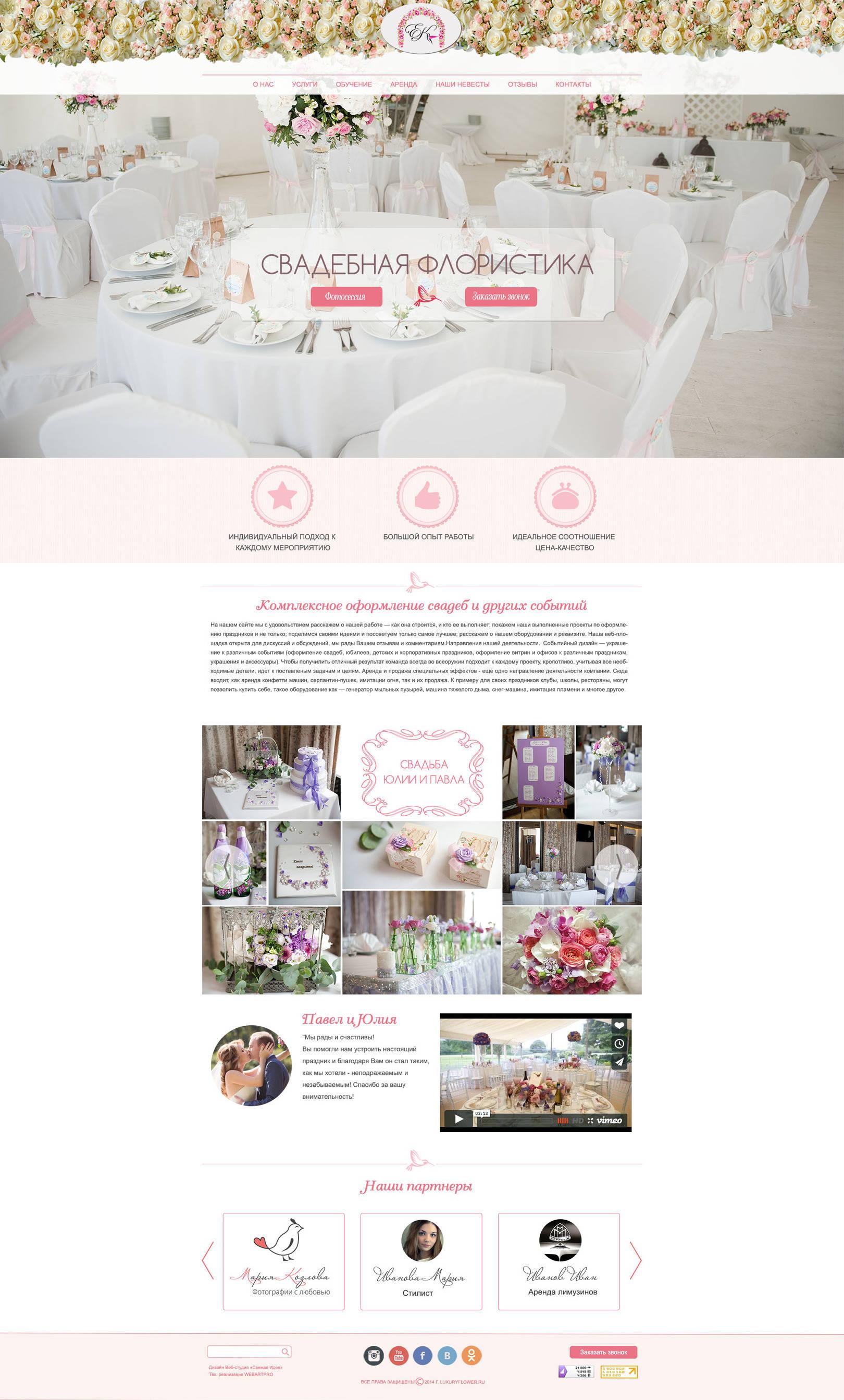 Сайт флориста