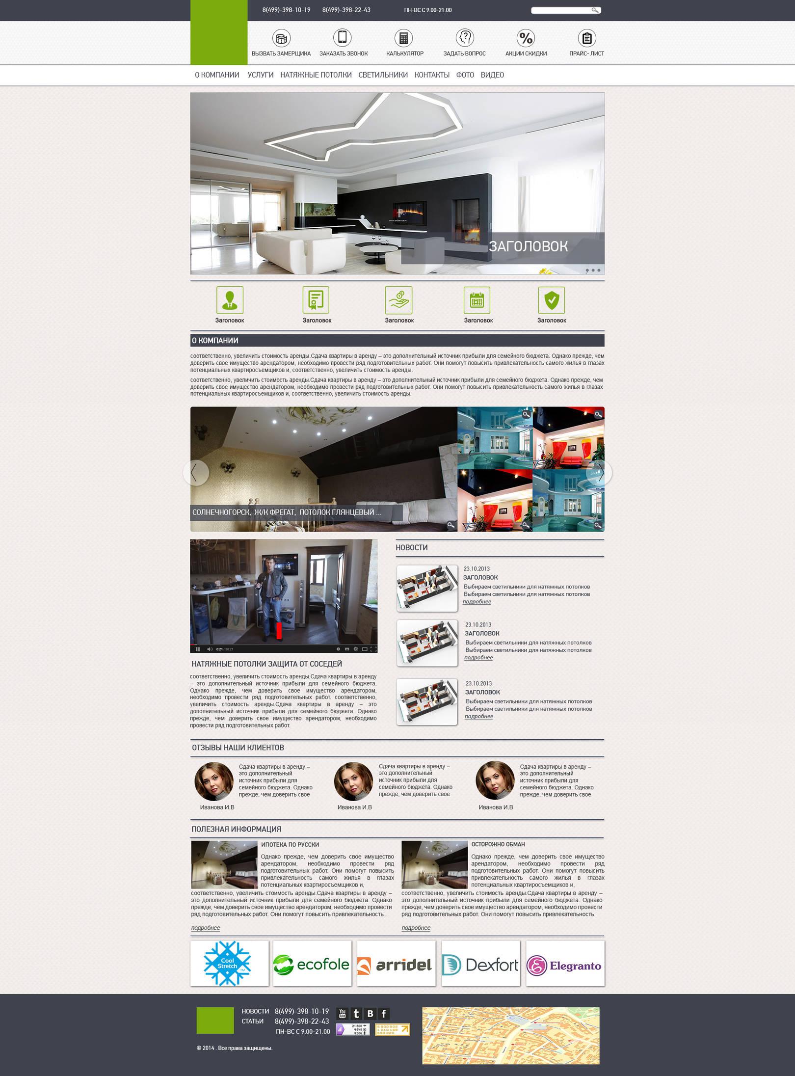Сайт по натяжным потолкам (эскиз)
