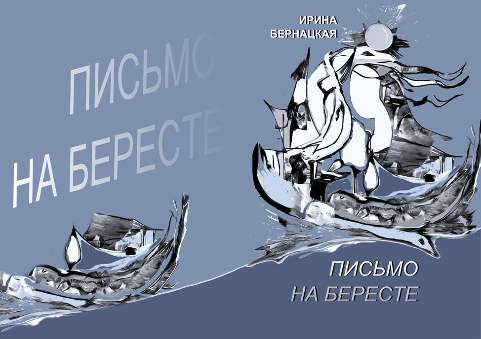 Обложки для книг. Книжная графика.2014 год.