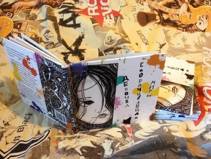 А вот и сама книга.