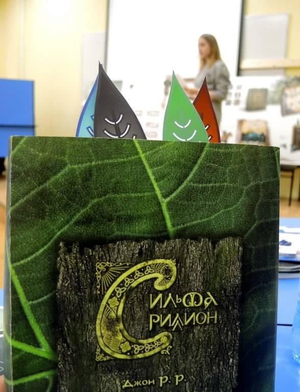 Дизайн-проект книги Дж.Р.Р.Толкина