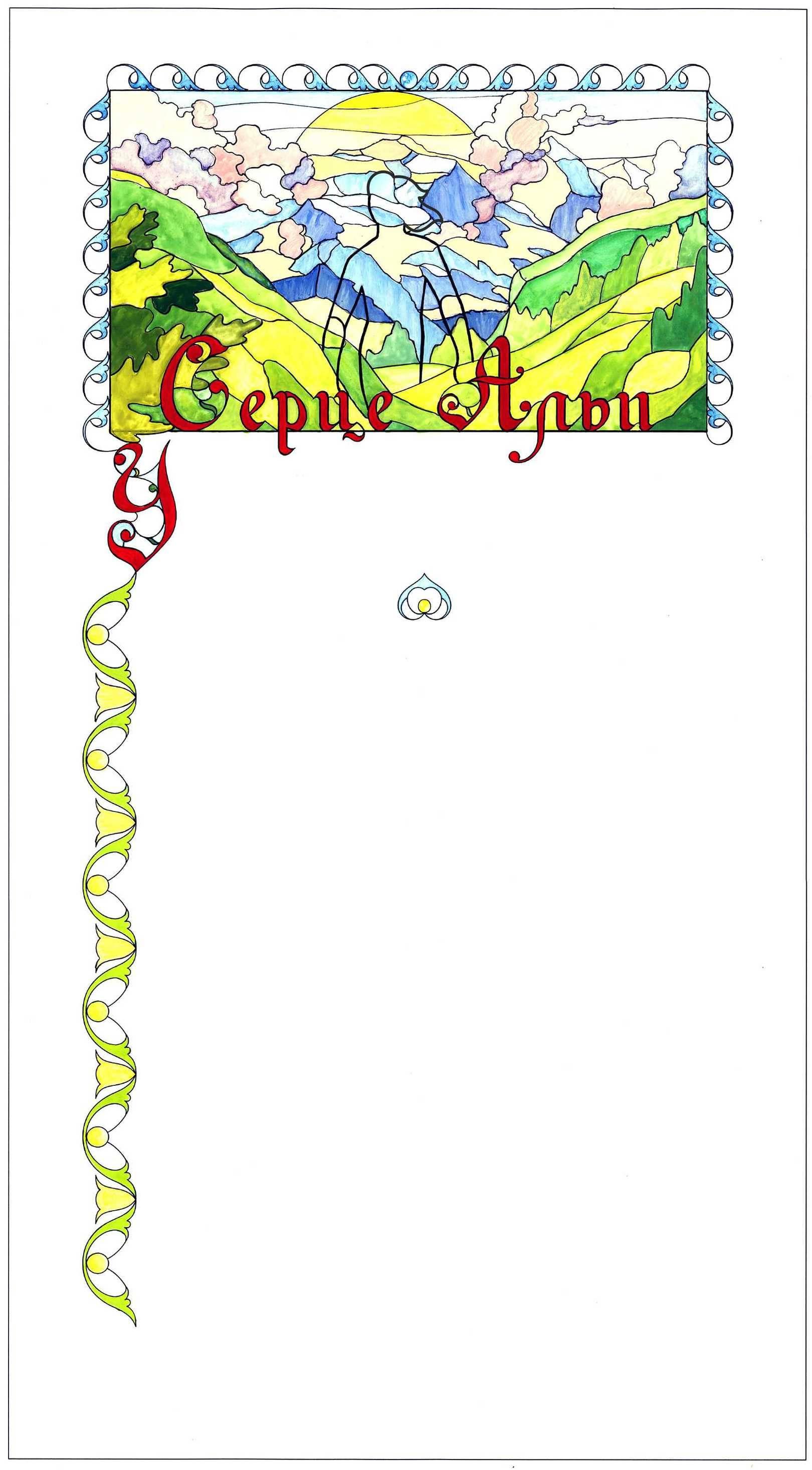 """Одна из заглавных иллюстраций к детской книге """"Швейцарские сказки"""", которая вышла в апреле 2015 г и была представлена на Книжном Арсенале, Киев. Заказчик хотел видеть иллюстрации в стиле витража. Буквицы, шрифт и орнаменты также авторские, мои. Действие книги происходит в Средние Века."""