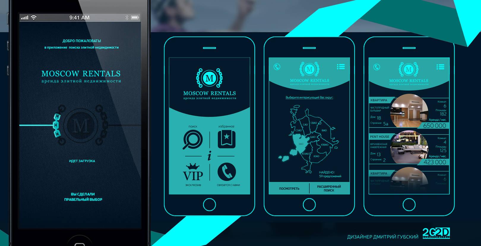 мобильное приложение Mosсow Rentals