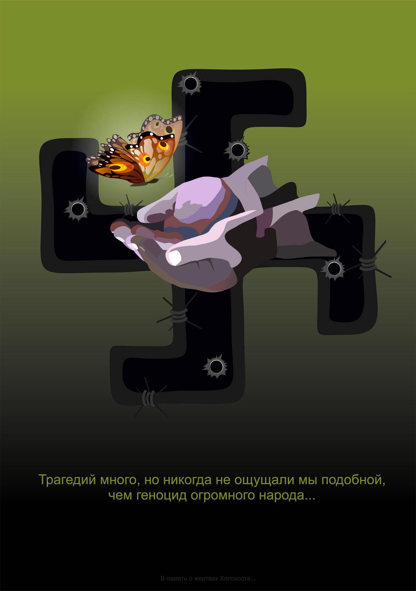 """Серия плакатов посвященная событиям """"Холокост"""""""