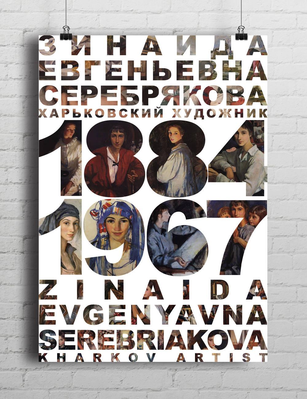 Posters by Zinaida Serebriakova