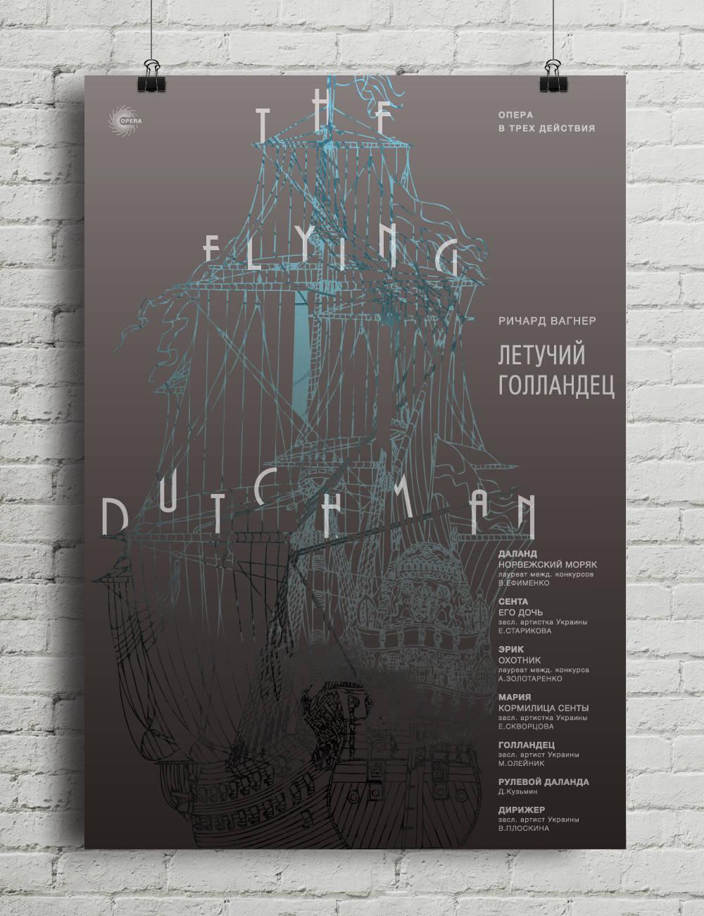 "Opera ""The flying Dutchman"""