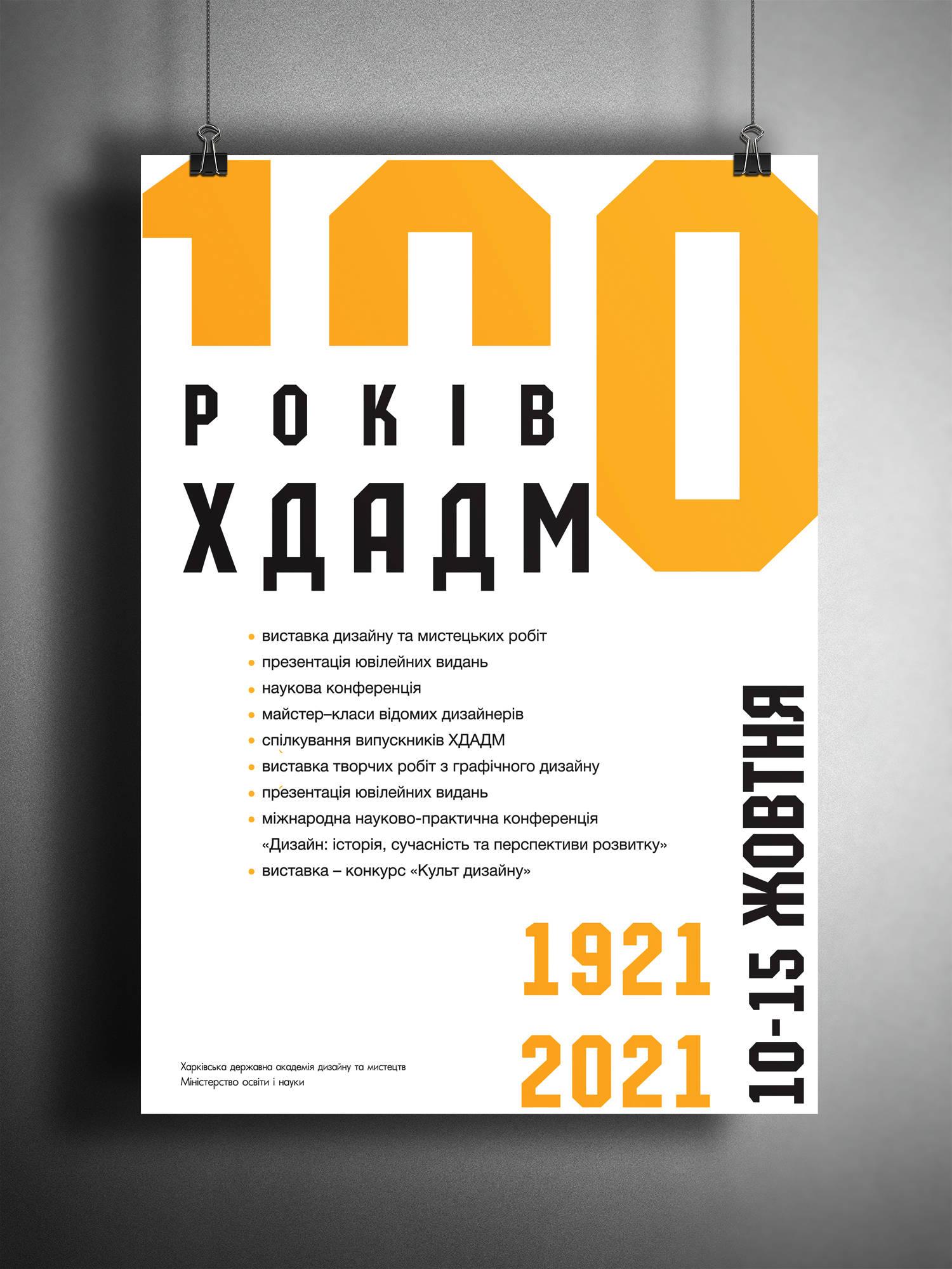 """Series of posters """"100 years KSADA"""""""
