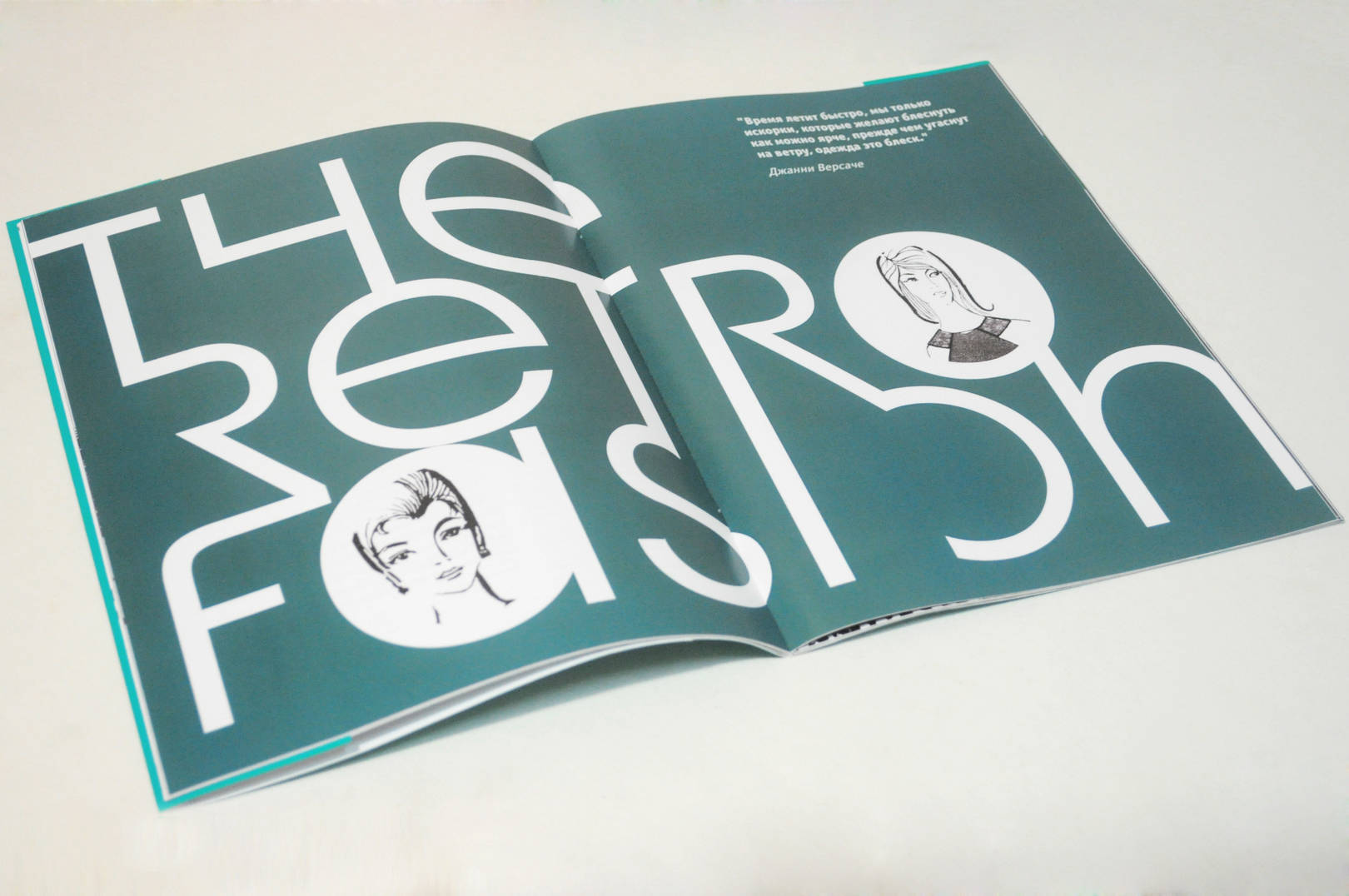 """Journal of the history of fashion """"Retro 80"""""""