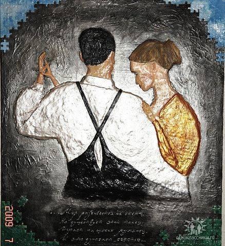 """Мир разбивается на части, Но существует этот танец. Играет на щеках румянец И это означает """"счастье"""". 50\60 см, рельефная паста картон акрил"""