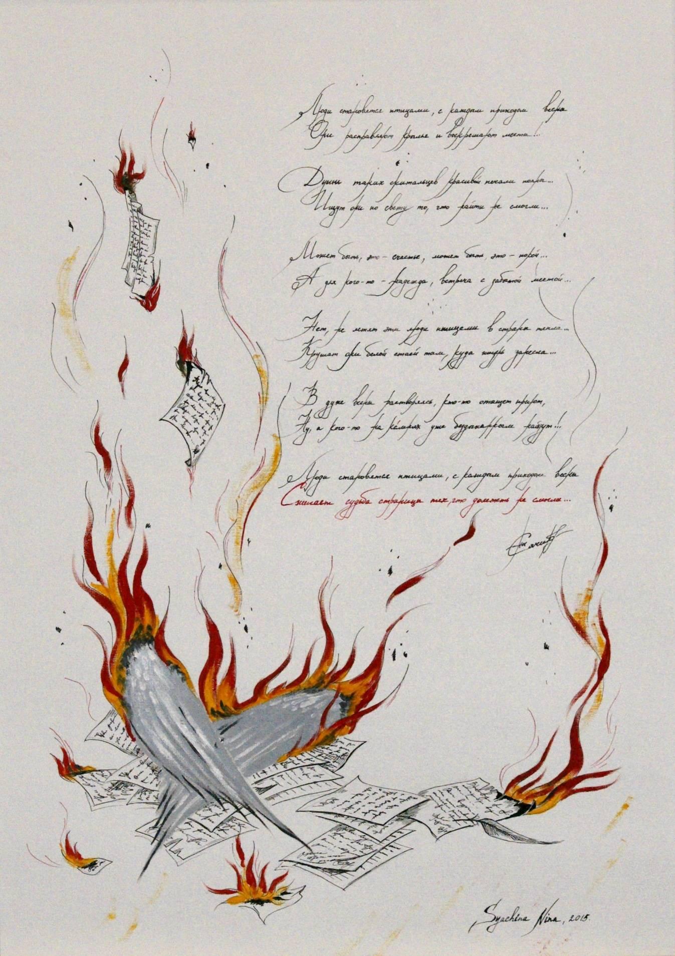 """Костёр Судеб"". ""Ритмика Жизни"". 2015год. Графика, живопись маслом. Масло, бумага, перо, тушь. 42х60 ""Bonfire of Destiny"". ""Rhythm of Life"". 2015. graphics, painting oil. ink, pen, oil, paper. 50x60"