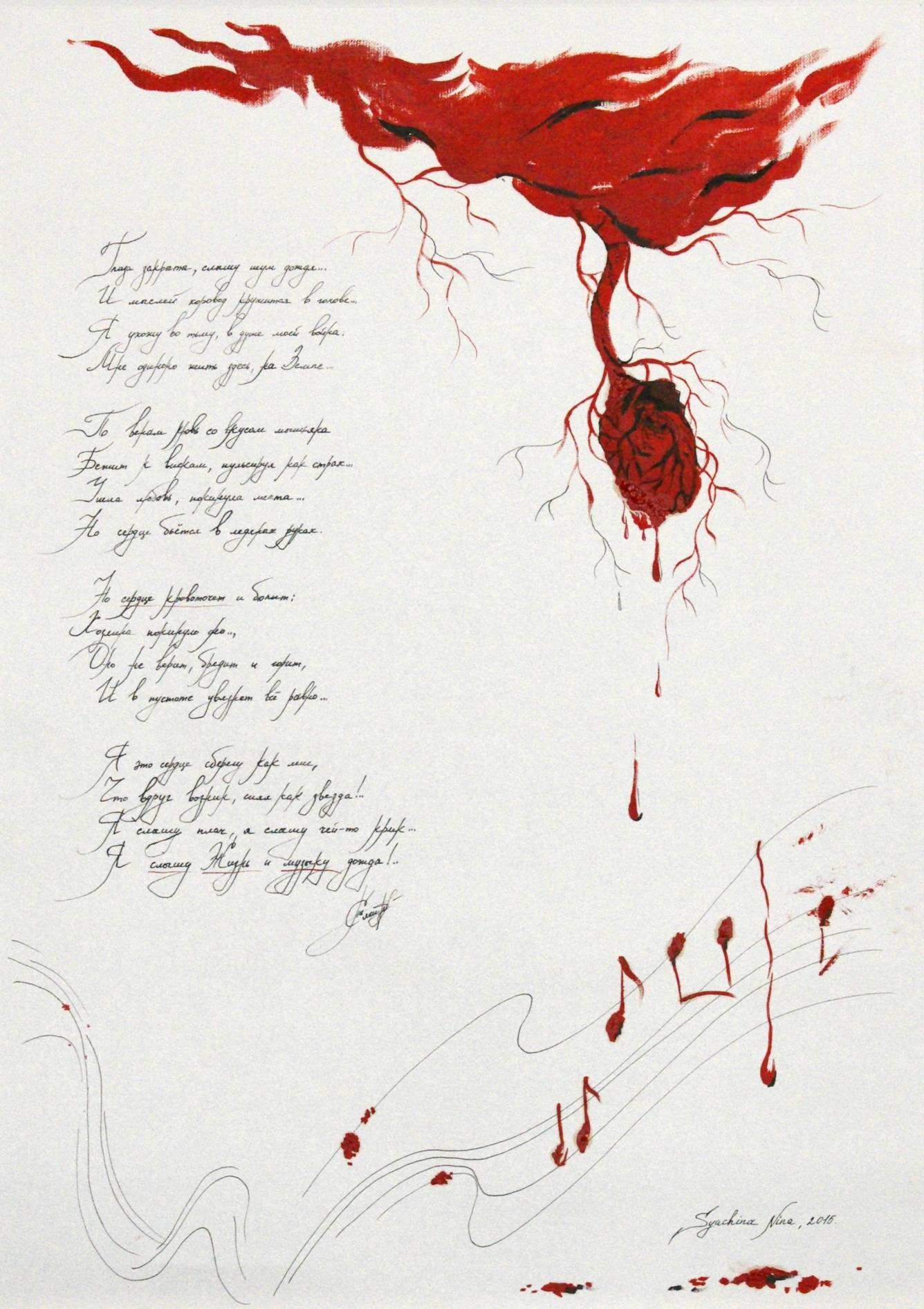 """Музыка Жизни"". ""Ритмика Жизни"". 2015год. Графика, живопись маслом. Масло, бумага, тушь, перо. 42х60 ""The Music of Life"". ""Rhythm of Life"". 2015god. Drawing, oil painting. Oil, paper, ink, pen. 42x60"