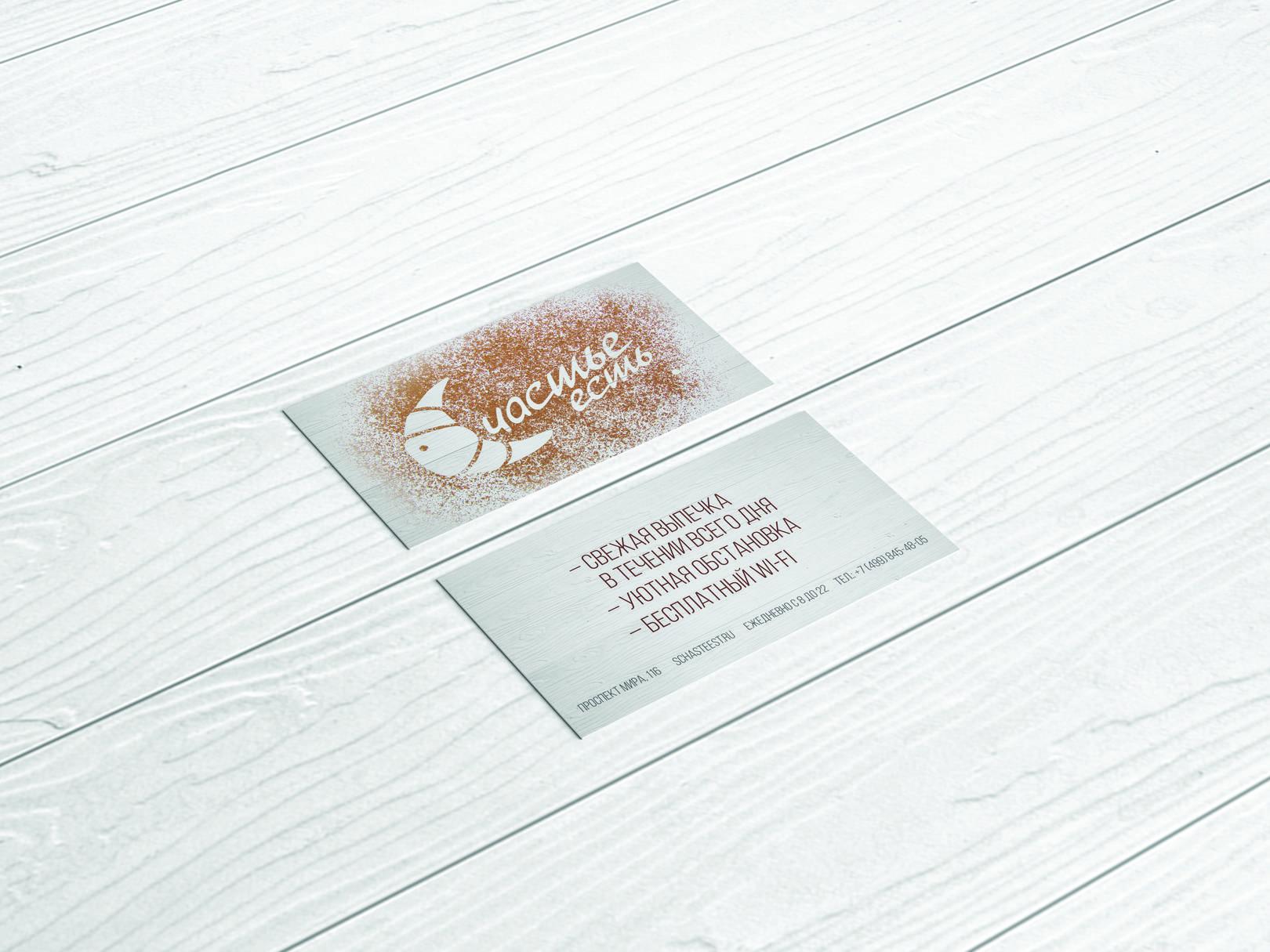 Корпоративная визитка (двустронняя)