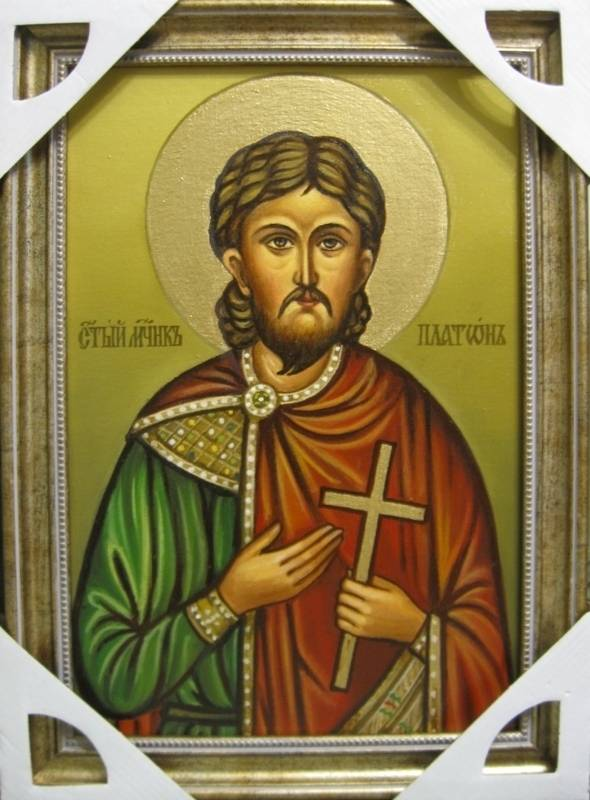 Св.муч.Платон