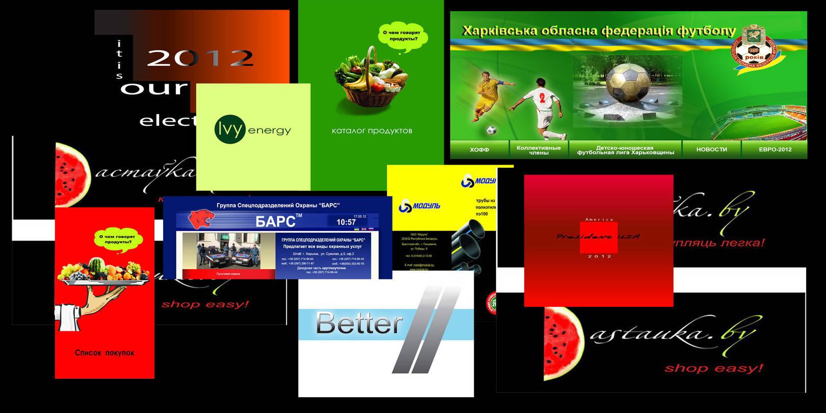 Рекламный дизайн
