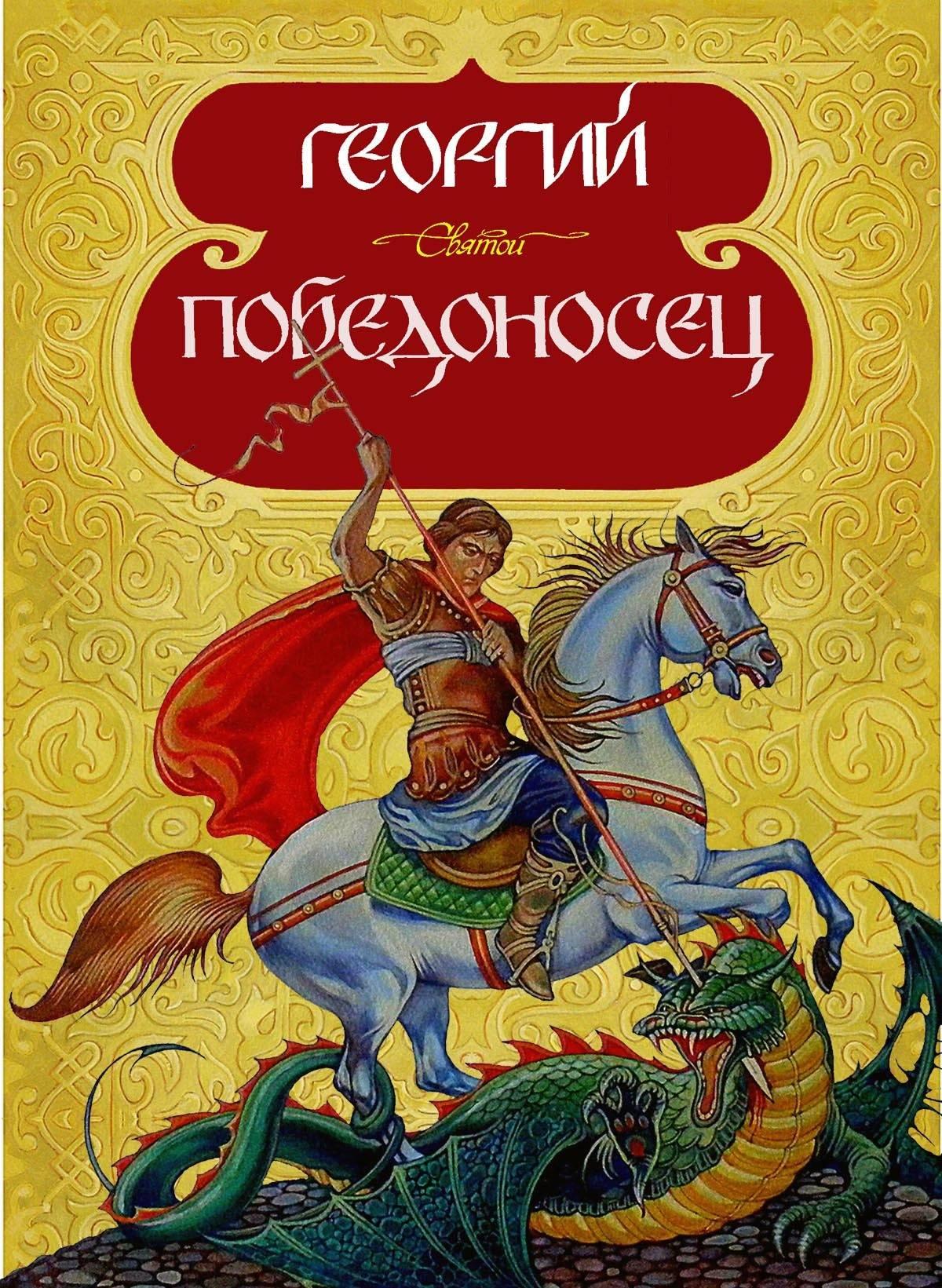 Обложка св. Георгий Победоносец