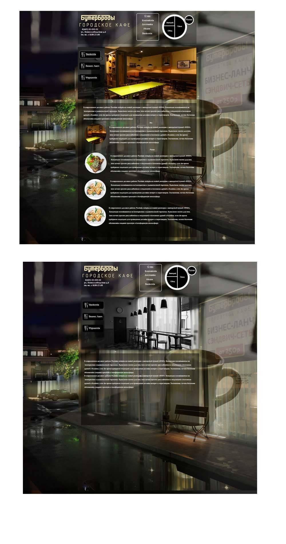 Дизайн сайта кафе