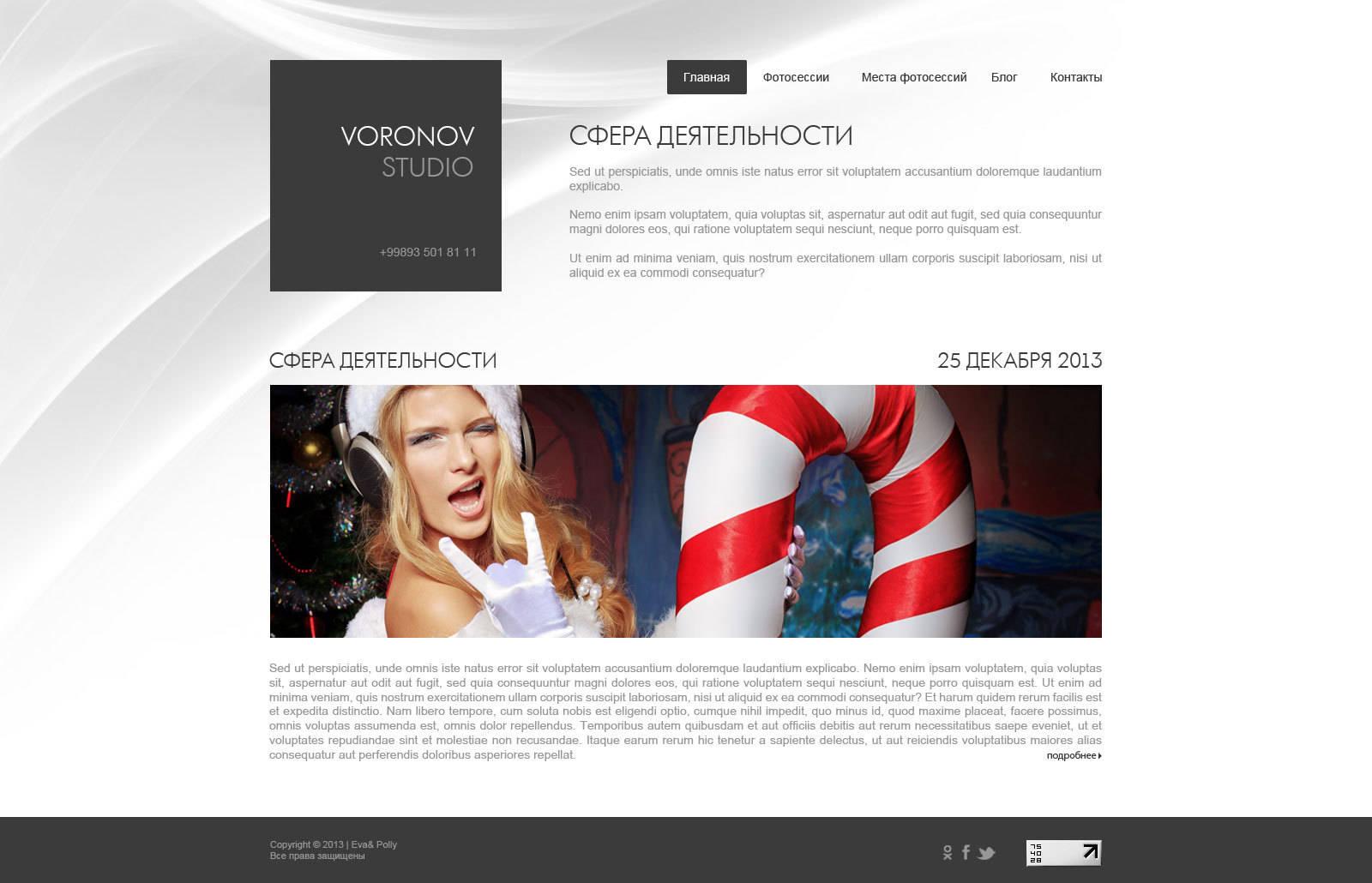 Voronov Studio