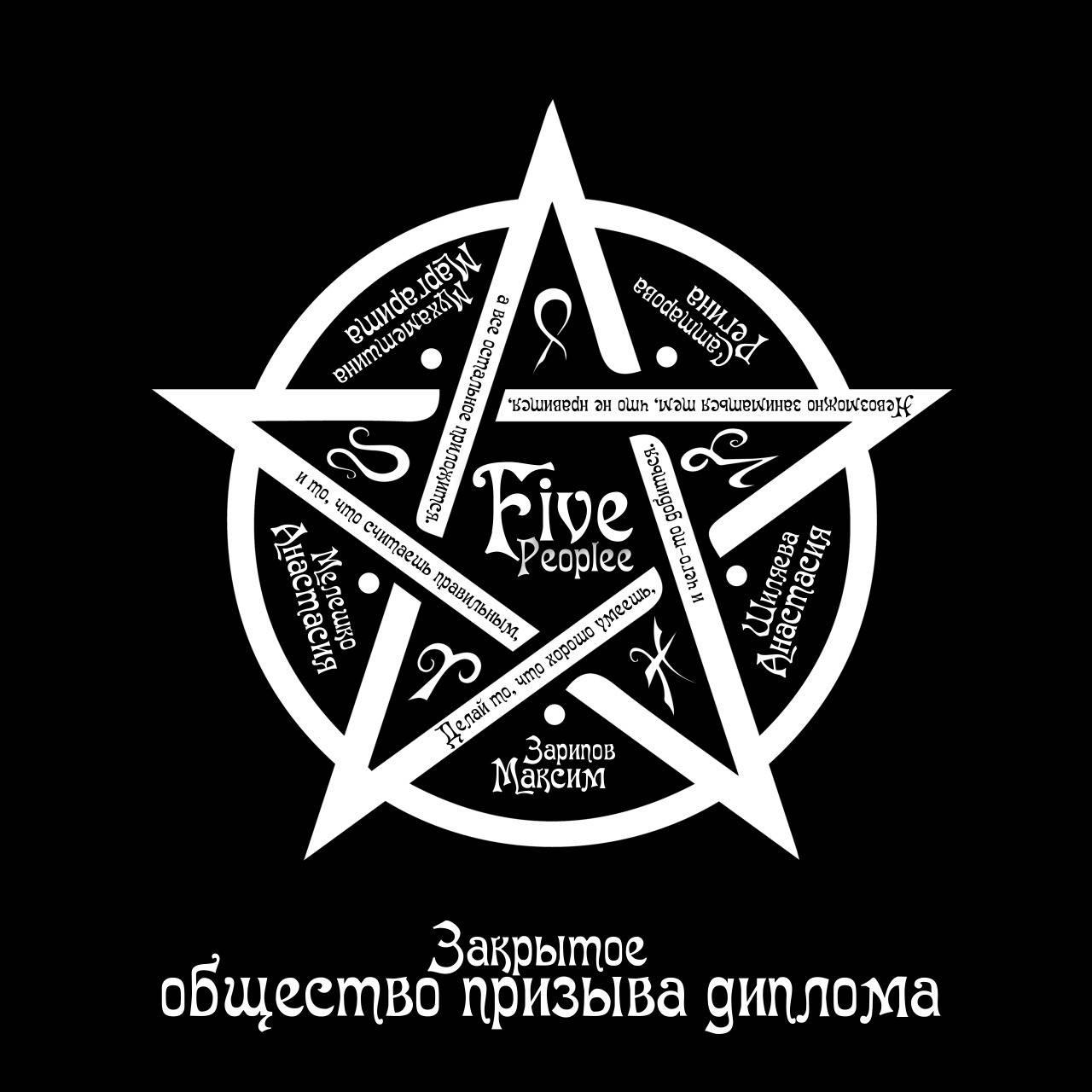 """Логотип для группы вконтакте """"Five People"""" vk.com/five.people Остался 1 день до сдачи диплома."""
