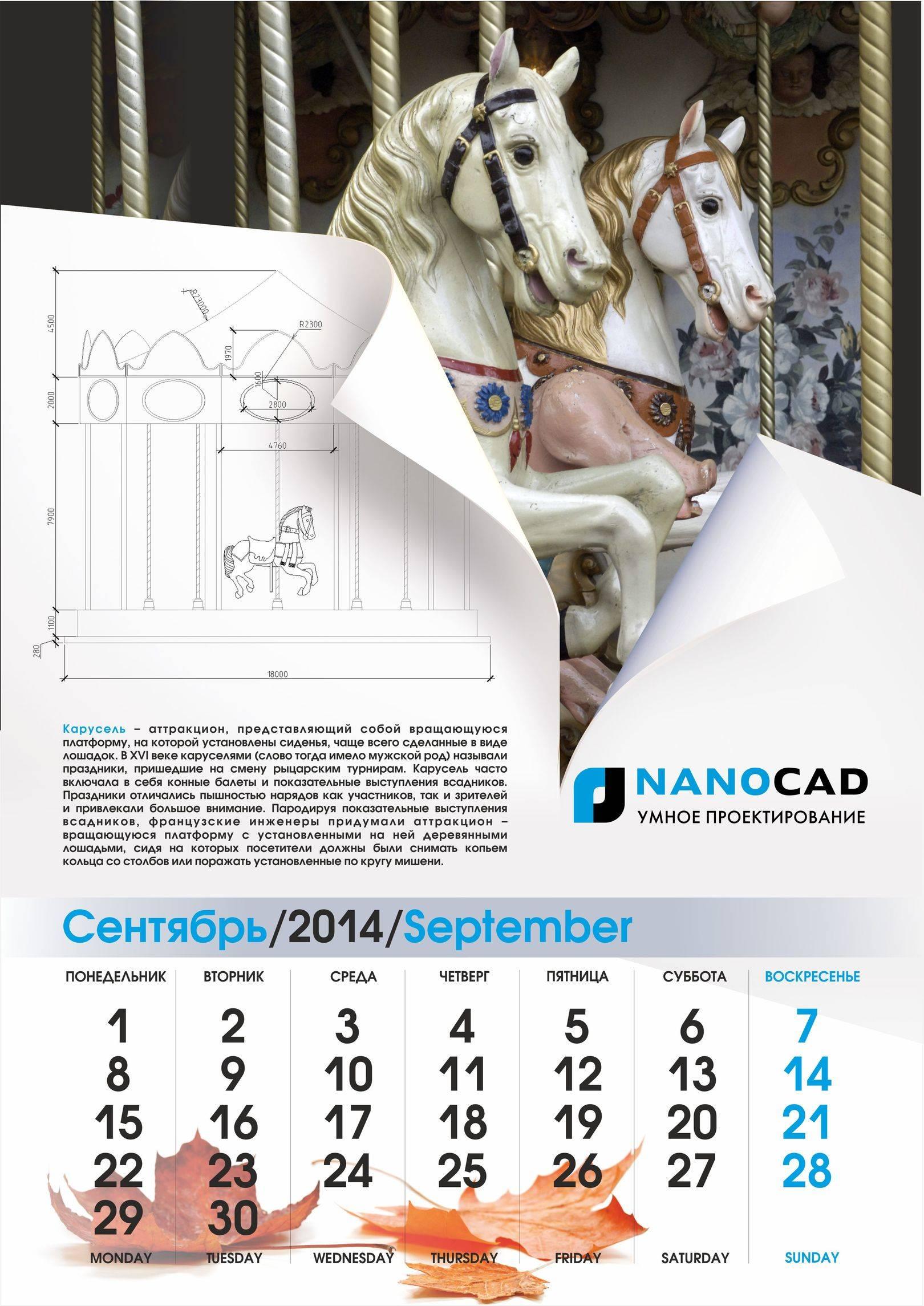 Дизайн календаря