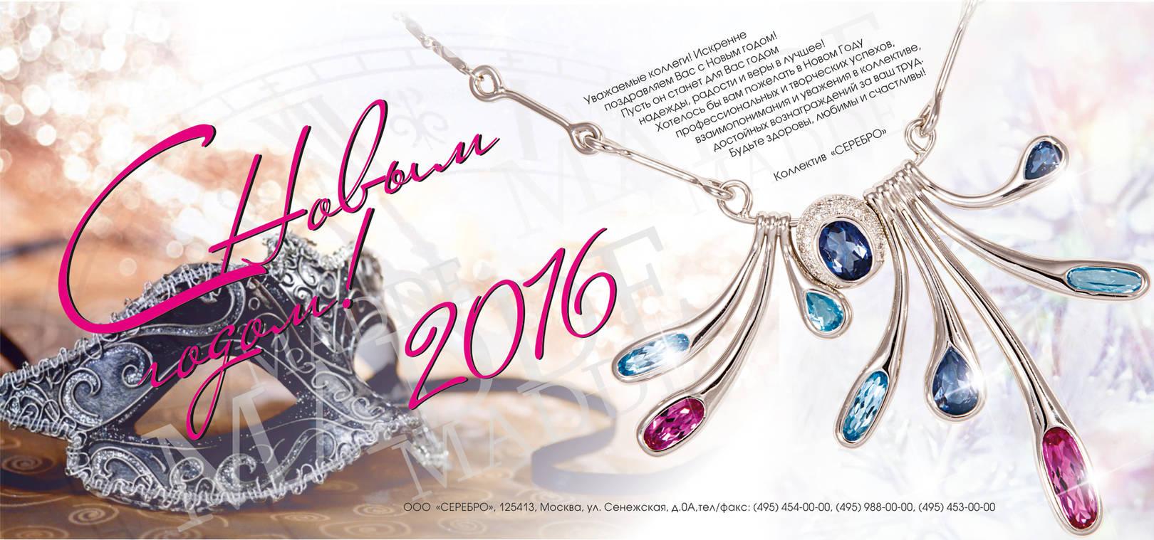 """Дизайн """"Новогодняя открытка"""""""