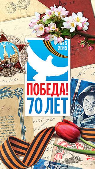 Баннер(4х8) ко Дню Победы!