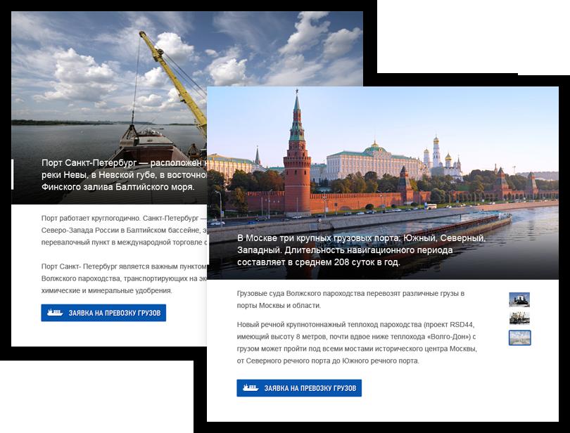 Так нажатие на город-порт позволяет  посмотреть информацию о нем и полистать фотографии.
