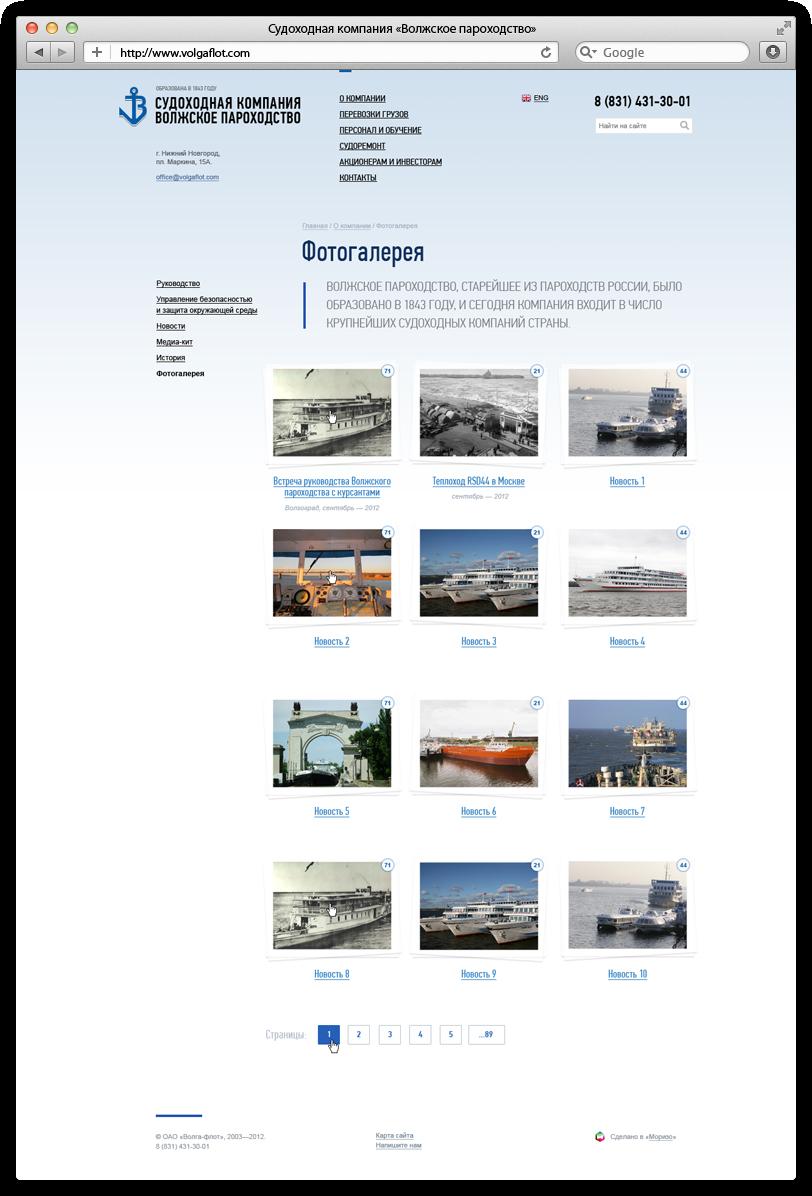 Более двухсот судов во владении «Волжского пароходства». Коллеги предоставили фото и описания.  Мы сделали удобный и красочный каталог теплоходов.