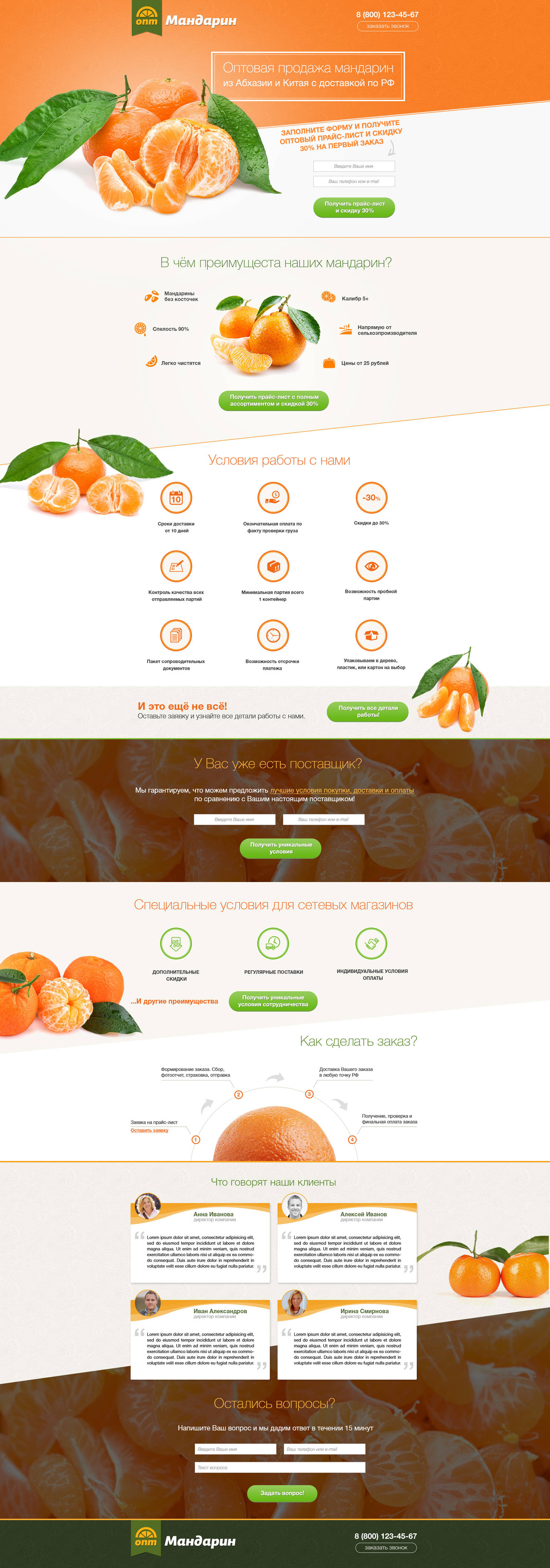 Landing page for tangerine sale.