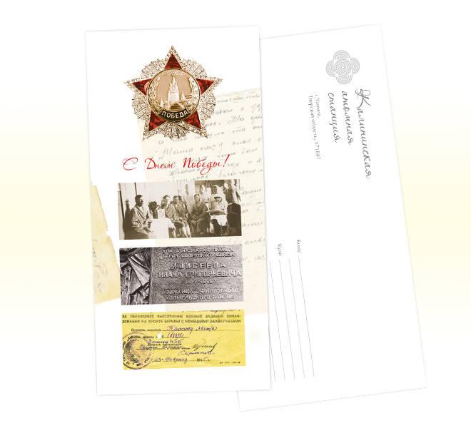 Поздравителльная открытка к 9 Мая, 2013г.