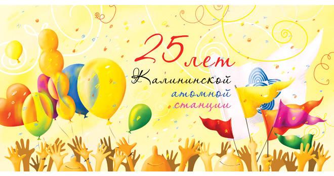 Поздравительная открытка к юбилею