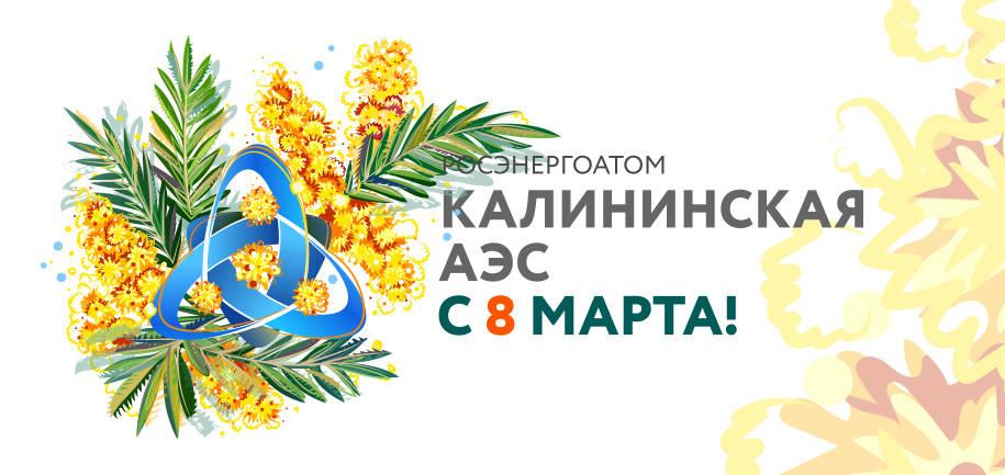 Иллюстрация к 8 марта для Калининской АЭС, 2016