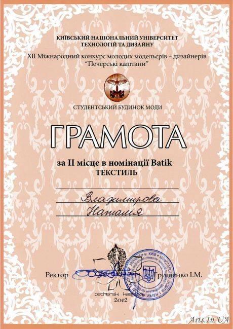 Дипломы и грамоты )