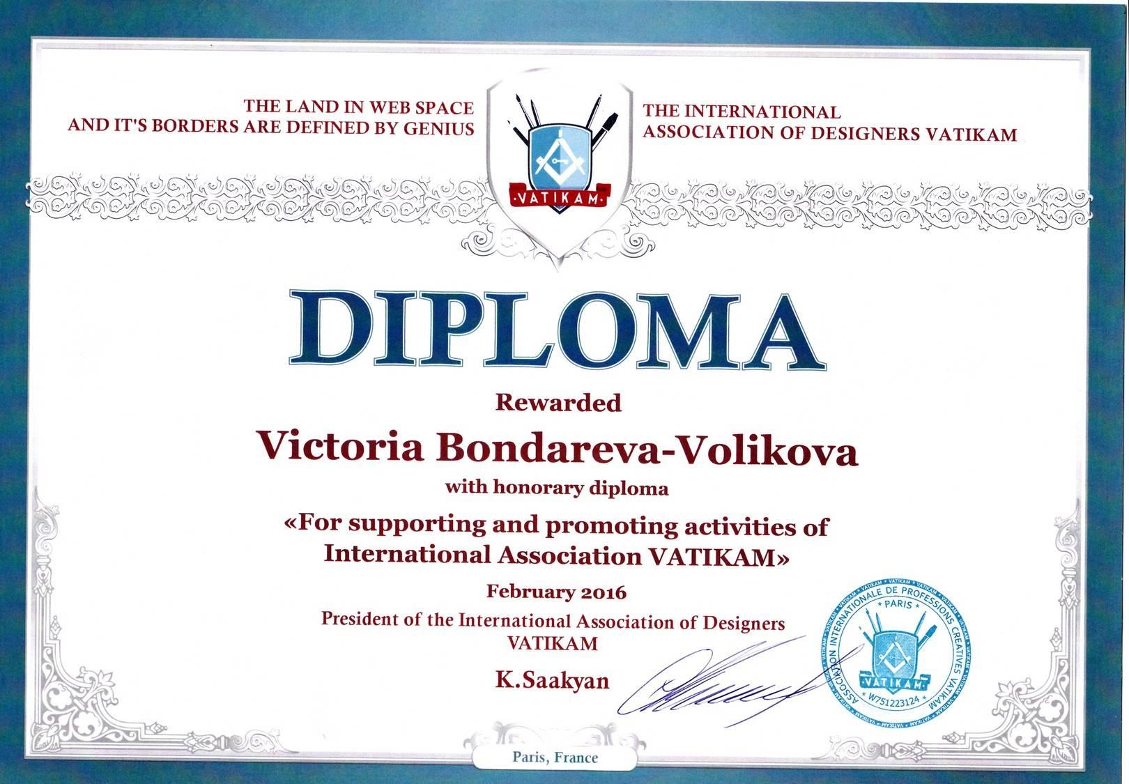 почетный диплом «За поддержку и продвижение деятельности Международной ассоциации VATIKAM».