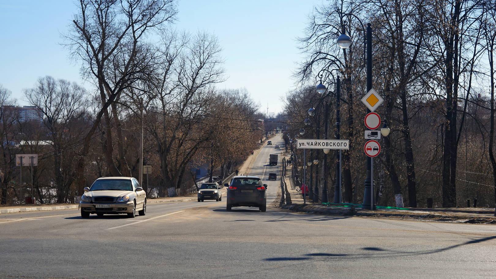 Улица П.И. Чайковского в Клину.