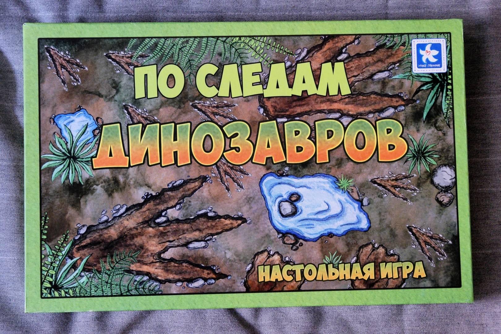 """""""По следам динозавров"""" настольная игра."""