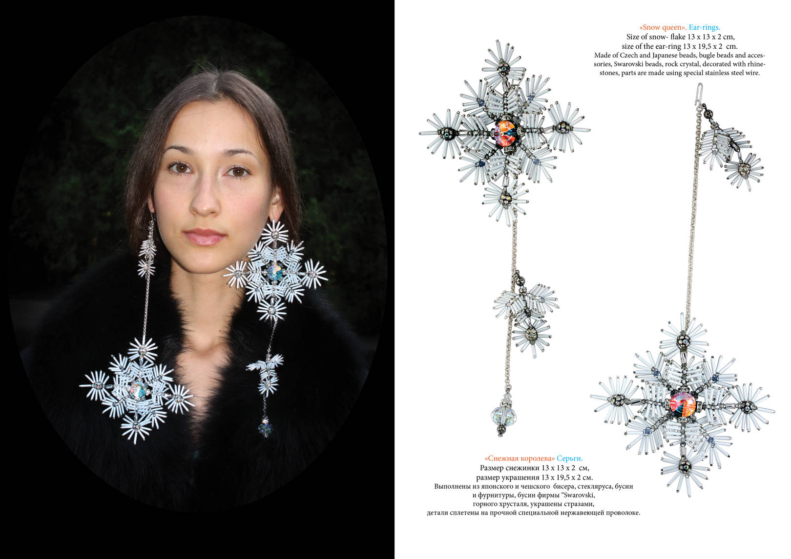 Snow queen  Earrings. Length - 195 mm, diameter - 130 mm.  Czech and Japanese beads, bugle beads and accessories, Swarovski beads, rock crystal, decorated with rhinestones.